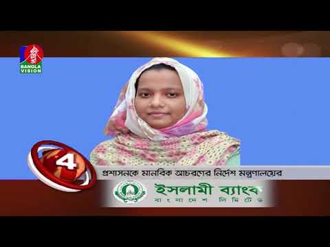BANGLAVISION NEWS TOP TEN | 09 AM | 29_March_2020
