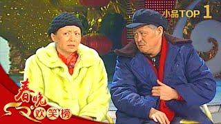 2006 央视春节联欢晚会 小品《说事儿》赵本山 宋丹丹 崔永元| CCTV春晚