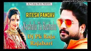 Dj Song नचलू त बचलू कईसे !! Nachalu Ta Bachalu Kaise !! Ritesh Pandey !! S