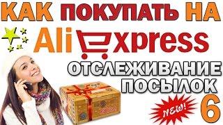 КАК покупать НА AliExpress - Отслеживание посылок - Урок 6