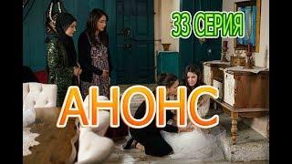 ТЫ РАССКАЖИ, КАРАДЕНИЗ описание 33 серии Анонс 2 русские субтитры, турецкий сериал..