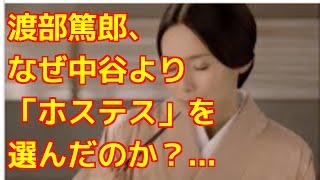 23日、俳優の渡部篤郎が、東京・銀座のクラブに勤めていた30代の元ホス...