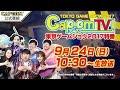 カプコンTV! 東京ゲームショウ2017<9/24特番>