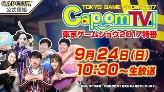「東京ゲームショウ2017」会場の熱気と共に最新情報をお届け! 9月24日(...
