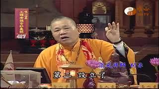 【王禪老祖玄妙真經417】  WXTV唯心電視台
