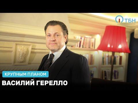 Василий Герелло «Крупным планом»!
