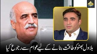 CapitalTV: To Make Bilawal Power We Deeply Engaged Public