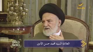 العلامة محمد حسن الأمين  في حلقة خاصة مع أحمد عدنان