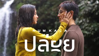 """หนังสั้นประกอบเพลง """"ปล่อย"""" - NUM KALA「Short Film」"""