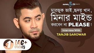 মারজুক ভাই, হৃদয় খান, মিনার মাইন্ড করবেন না প্লিজ! তানজীব সারোয়ার | Tanjib Sarowar | newsg24