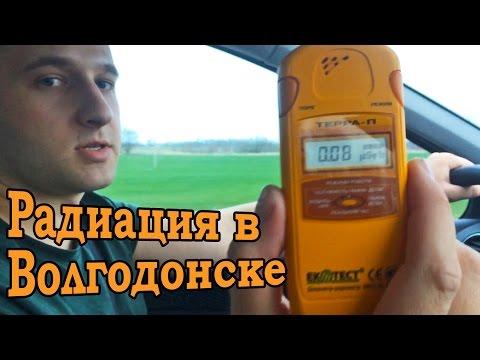 [Влог] Радиация в Волгодонске