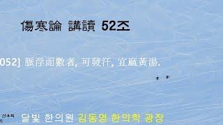 상한론52조 상한론 강독 밴쿠버 달빛한의원 김동영 한의…