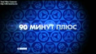 90 min 20 08 12