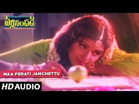 Maa Perati Jamchettu Full Song || Pelli Sandadi || Srikanth, Ravali || Telugu Old Songs