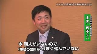 HBC・北海道放送 北のビジネス最前線「内池建設」10月7日(日)あさ6:30~