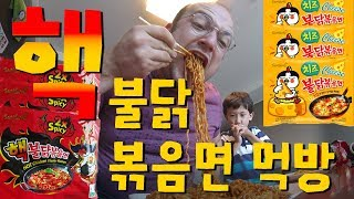 2 x Spicy NUCLEAR FIRE Korean NOODLES Challenge 삼양 핵불닭볶음면 도전 먹방