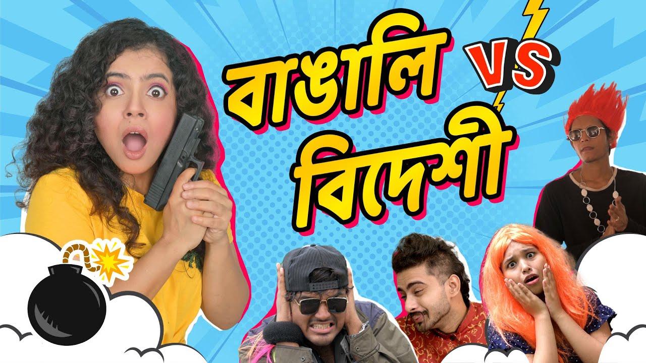 দেশী vs বিদেশী | Desi vs Bidesi | Bangla Comedy | Wonder Munna
