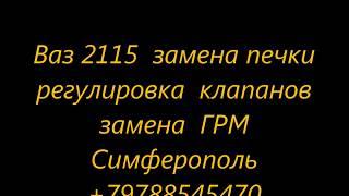 Ремонт автомобилей ВАЗ Лада Жигули Симферополь +79788545470