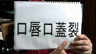 #YouTuberはじめました・口唇口蓋裂がYouTubeするってよ『壱人語01』
