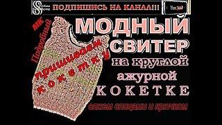 Вязаный Модный Свитер с ажурной кокеткой для девочки 3-х лет. Пришиваем КОКЕТКУ. МК. Урок 6