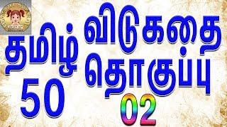 50 தமிழ் விடுகதை தொகுப்பு | Vidukathai in tamil with answer and pictures |விடுகதைகள் மற்றும் விடைகள்