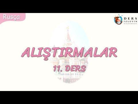 ALIŞTIRMALAR 11.DERS (RUSÇA)