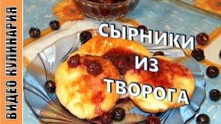 Сырники из творога  -  классический рецепт.