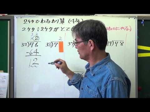 算数授業(小4 割り算筆算 2ケタ÷2ケタ)