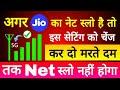 अगर Jio का नेट स्लो है तो इस सेटिंग को चेंज कर दो मरते दम तक Net स्लो नहीं होगा !! Hindi