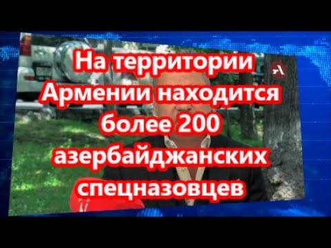 На территории Армении находится более 200 азербайджанских спецназовцев — Ваге Акопян