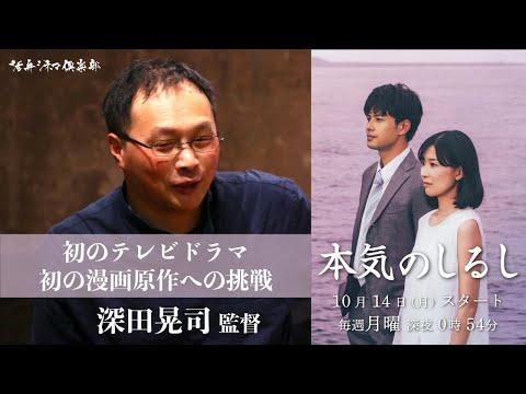 活弁シネマ倶楽部HP HP:https://katsuben-cinema.com/ ▷作品紹介 『本気のしるし』(メ~テレ) https://www.nagoyatv.com/honki/ ▷イントロダクション...