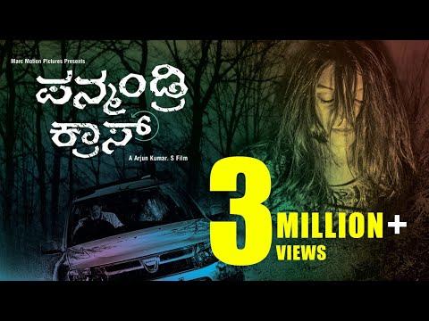 Panmandri Cross (2016) - SIIMA Awardee Kannada Short Film - Suspense Thriller