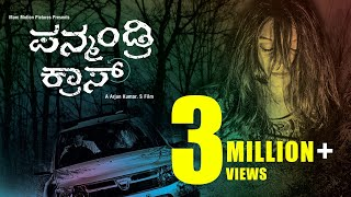 Download Video Panmandri Cross (2016) - Kannada Short Film - Suspense Thriller MP3 3GP MP4