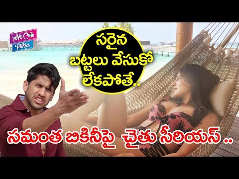 Naga Chaitanya Serious on Samantha Ruth Prabhu | Akkineni Family | Tollywood | YOYO Cine Talkies