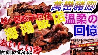 溫柔的萬巒豬腳 #萬巒豬腳 屏東 #海鴻飯店 #Pork Knuckle Taiwan Street Food #2020 台湾の屋台 ताइवान स्ट्रीट फूड 대만 길거리 음식