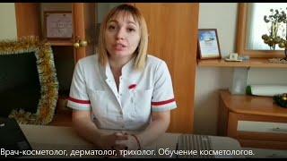 Врач косметолог Москва. Обучение косметологов Плазма Пен.