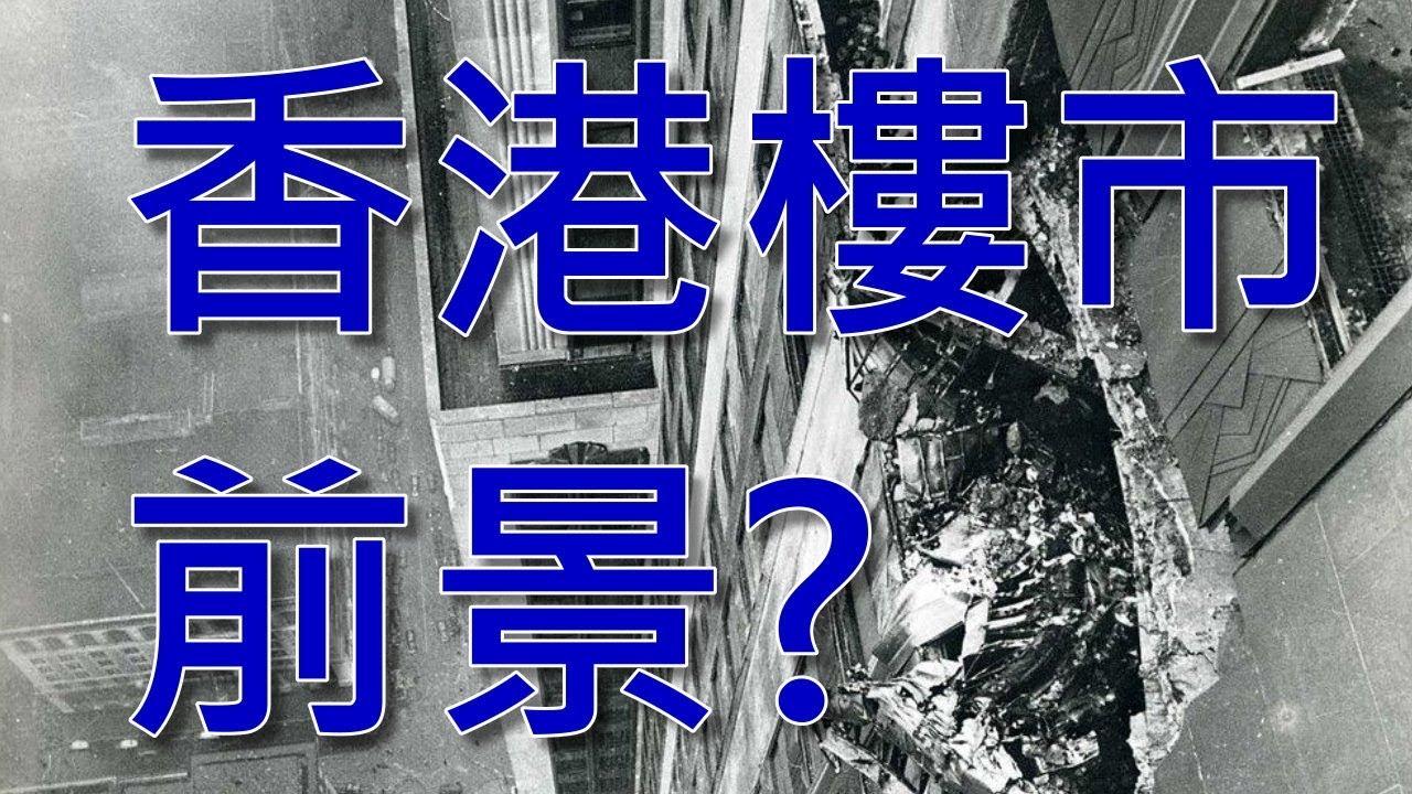 香港樓市前景? - YouTube