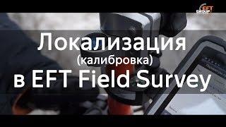 Локалізація (калібрування) в EFT Field Survey