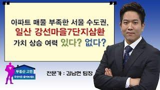 아파트 매물 부족한 서울 수도권, 일산 강선마을7단지삼…
