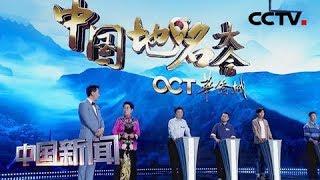 [中国新闻]《中国地名大会》:普及地名知识 传播优秀文化 | CCTV中文国际