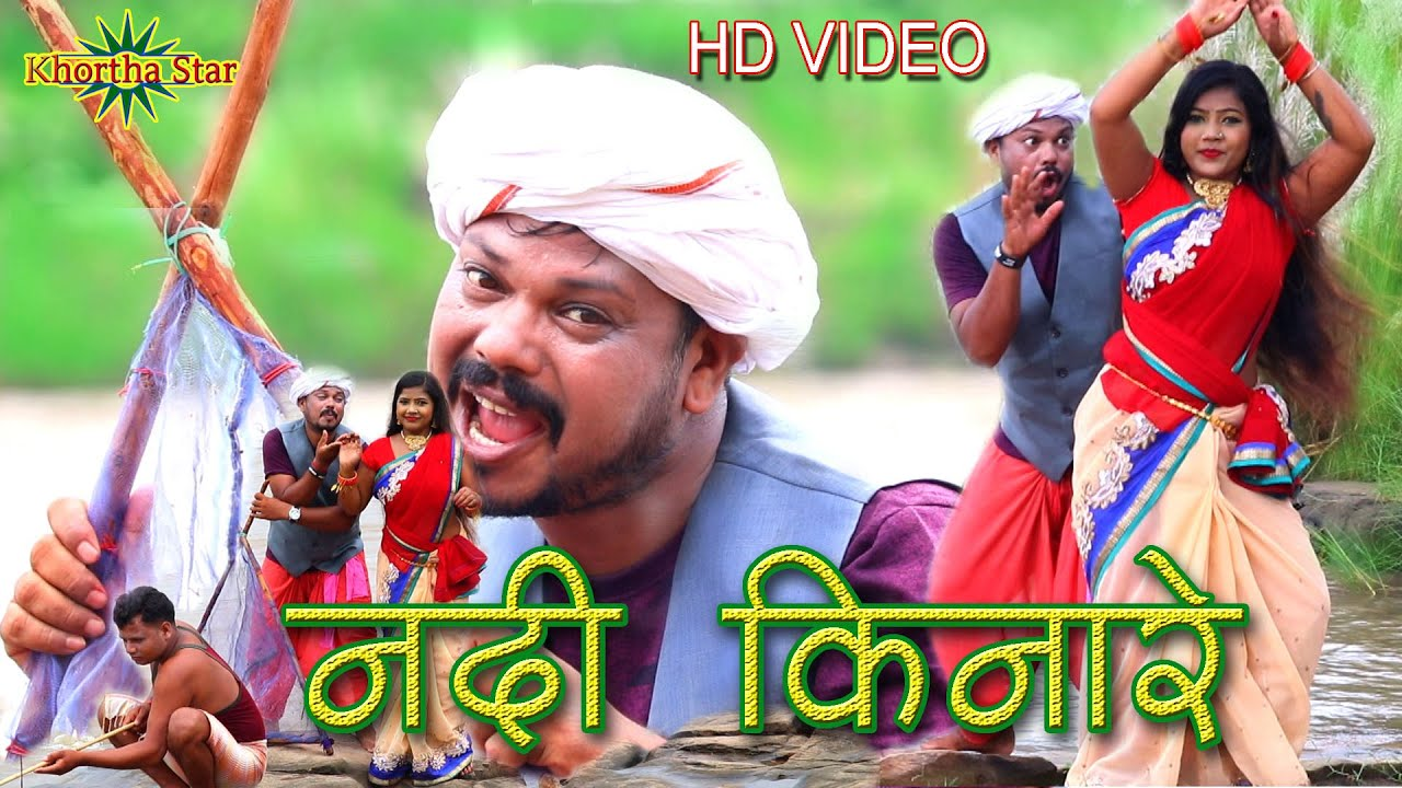 nadi kinare kahal hale toy debo re tora chumma new khortha superhit video singer gabbu bhai ready