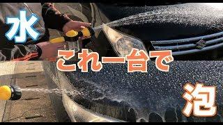 洗車が楽に!洗剤と水を瞬時に切り替えできるホース用スプレーガンが優秀だった!