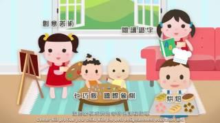 商業廣告 |動畫影片 |中国宁波幼儿园动画广告片制作-爱贝儿童活动中心广告片