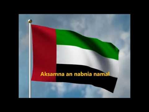UAE Anthem Karaoke
