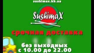 Sushimax- быстрая доставка суши! Доставка суши Харьков
