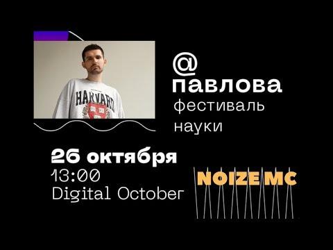 Noize MC - Live @ Собака Павлова (26.10.2019). No-Voice-Performance