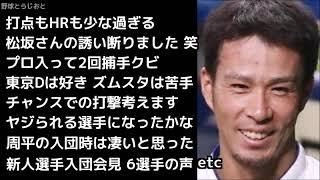 理想のHRバッターは清原さん、背番号55のまま行きたい、選手会長、登...