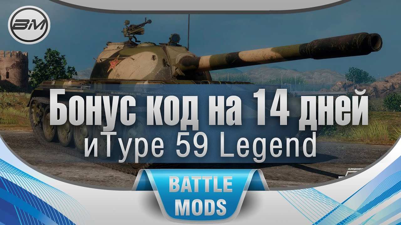 бонус код на type 59 legend