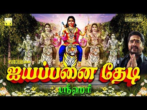 மலைக்கு-செல்ல-துடிக்கும்-பக்தர்கள்- -ஐயப்பனை-தேடி- -ஸ்ரீஹரி- -ayyappanai-thedi-srihari-ayyappan-song