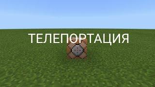 Майнкрафт как телепортироваться с помощью командного блока.